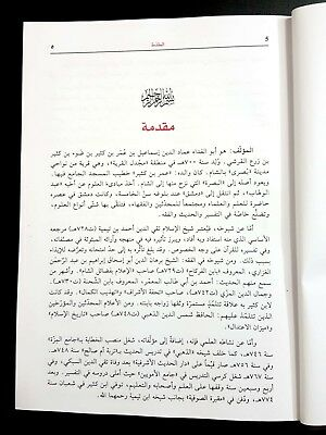 ARABIC ISLAMIC BOOK.(Prophets' Stories) P in 2016. كتاب قصص الأنبياء 3