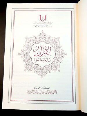 The holy Quran  Koran. Practical way to meditate the Quran. P. Saudi Arabia 2017 2
