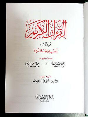 ISLAMIC BOOK. TAFSIR AL-QURAN. AL-JALALAYN. p in  2016 3