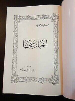 ANTIQUE ARABIC LITERATURE BOOK Tales of Juha Goha Djoha Nasreddin كتاب أخبار جحا 2
