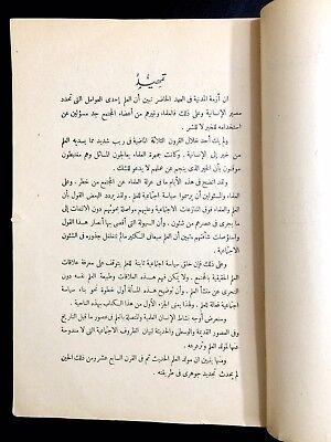 Antiqe Arabic Book. Selat Al-Ilm Be Al-Mogtama. In Sociology. كتاب صلة العلم بال 2