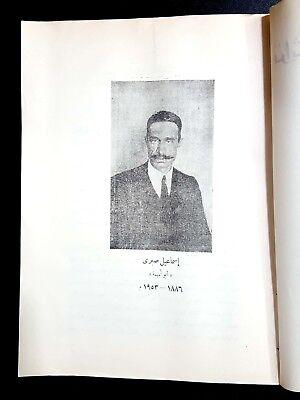 Arabic Antique Book. Arabic Poem Of Ismaeel Sabri. 2