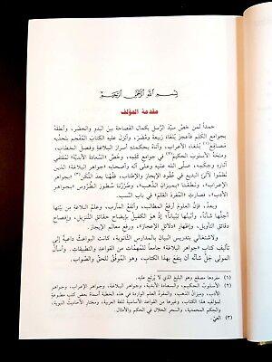 ARABIC LITERATURE ANTIQUE BOOK (Gawaher Al-Balagah) 2007 4