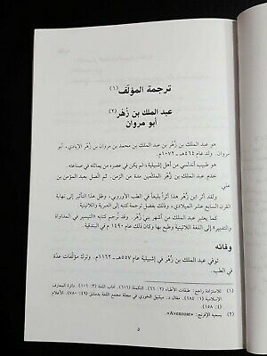 ANTIQE ARABIC MEDICAL BOOK. Activity in Foods BY Ibn Zuhr. P 2002 3