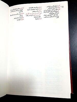 ANTIQUE ARABIC DICTIONARY BOOK.  Al-Wafi By al-Bustani. 1990 كتاب الوافي معجم– 8