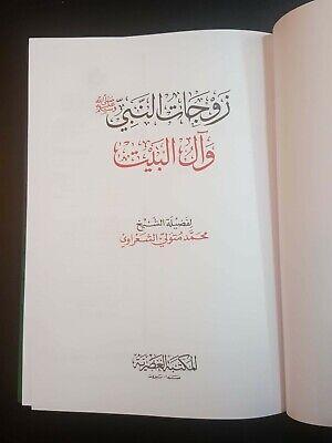 ARABIC BOOK.( The Wives of The Prophet) by Al Shaarawy 2018 كتاب زوجات الرسول 2