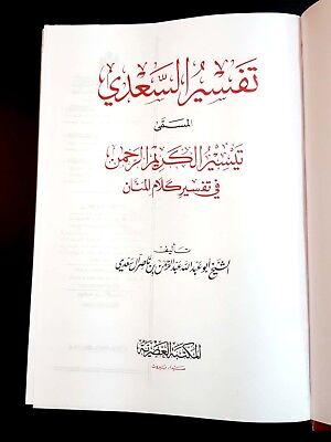 ISLAMIC BOOK. TAFSIR AL-QURAN. Koran By Saadi p 2018   تفسير السعدي 3