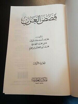 ARABIC LITERATURE BOOK. Arabs Stories BY Abu Al-Fadl, Al-Begawi and Gad Al-Mawla 2