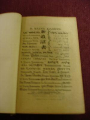 The Polymicrian Greek Lexicon to the New Testament - 1850 Circa 4