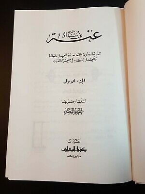 ARABIC ANTIQUE BOOK. Stories OF Antarah ibn Shaddad. P 1993 2