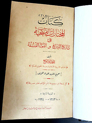 Islamic Arabic Antique Book. (Al-Moktarat Al-Fatheiah). P.1924 2