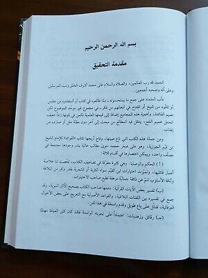 ARABIC ISLAMIC BOOK. AL-FAWAED  By Ibn Qayyim al-Jawziyya. P 2016 3