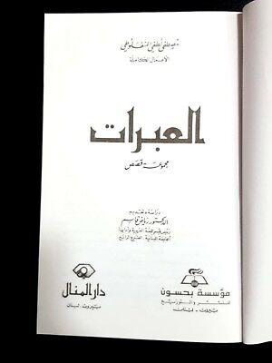 ARABIC LITERATURE BOOK (Al-Abarat) by al-Manfaluti. P in 1999 2