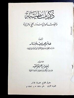 ANTIQUE ARABIC BOOK. Zekraiat Taibah (Memories of Medina) . P IN 1951 2