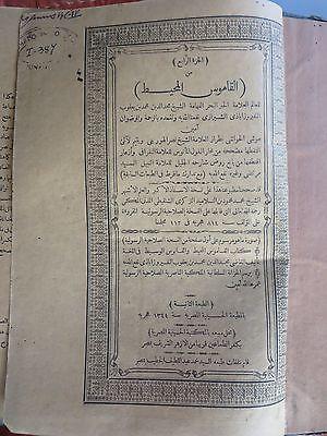Antique Islamic printed Book Urdu Language DATED Manuscript Pattern Subject ? 4