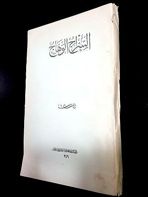 ANTIQUE ISLAMIC ARABIC BOOK. (Fiqh Shfi'i) PRINTED IN EGYPT 1933 12