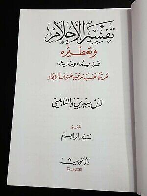 Arabic Book. Interpretation of dreams (Tafseer AL-Ahlam) By Ibn Sirin & Al-Nabul 2