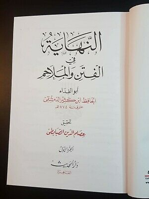 ARABIC ISLAMIC BOOK (The Sedition on the signs of the last hour) Ibn Kathir P 20 2