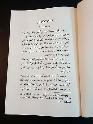 ANTIQUE ARABIC LITERATURE BOOK Tales of Juha Goha Djoha Nasreddin كتاب أخبار جحا 4