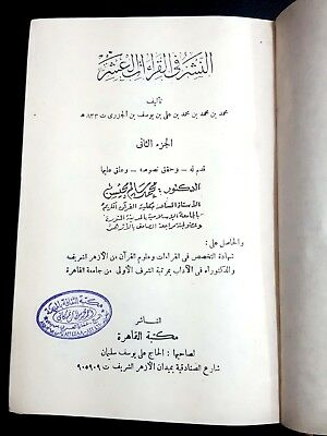 ISLAMIC ANTIQUE BOOK (AL-Nnasher) IN QURAN READINGS SCIENCE Qira'at by Ibn al-Ja 8