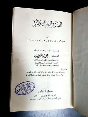 ISLAMIC ANTIQUE BOOK (AL-Nnasher) IN QURAN READINGS SCIENCE Qira'at by Ibn al-Ja 2