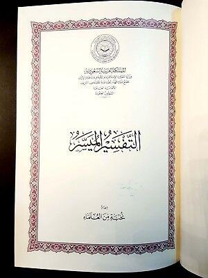 THE HOLY QURAN  KORAN & AL-TAFSIR Al-MOYASSER. KING FAHAD P IN MADINAH.Shape Nu1 2