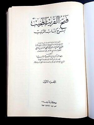 Islamic Inheritance Jurisprudence Antique Book (Fath AL-Qareeb) 2