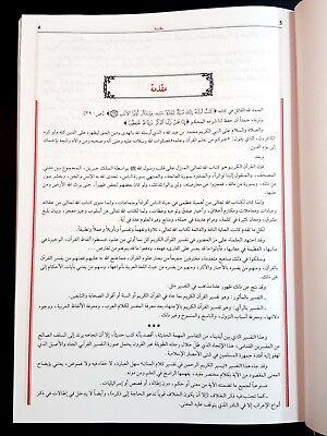 ISLAMIC BOOK. TAFSIR AL-QURAN. Koran By Saadi p 2018   تفسير السعدي 4