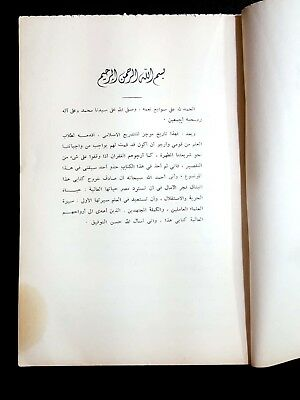 ARABIC ANTIQUE BOOK.( History of Islamic legislation) P in 1970 3