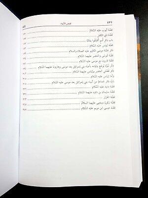ARABIC ISLAMIC BOOK.(Prophets' Stories) P in 2016. كتاب قصص الأنبياء 9