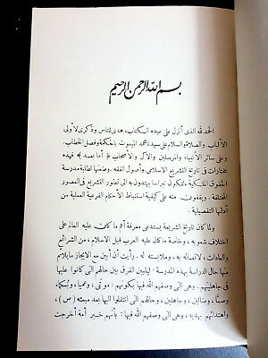Islamic Arabic Antique Book. (Al-Moktarat Al-Fatheiah). P.1924 3