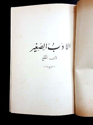 OLD ISLAMIC ARABIC LITERATURE ANTIQUE BOOK. By Ibn al-Muqaffa. P in Egypt 1911 2