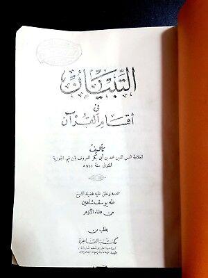 Islamic Book. Quran Sciences (Al-Tebian) By Ibn Qayem Al-Guzyah التبيان 2