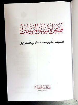 ARABIC BOOK.(Prophets' Stories)by Al Shaarawy P in 2016. كتاب قصص الأنبياء 2