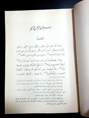 ARABIC LITERATURE ANTIQUE BOOK (Gold markets) By Ahmed Shawqi  P 1970 3
