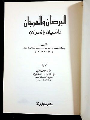 Antiqe Arabic Literature Book. Al-Borsan W Al-Organ By Al-Jahiz . 1987 2