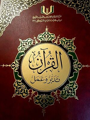 The holy Quran  Koran. Practical way to meditate the Quran. P. Saudi Arabia 2017 12