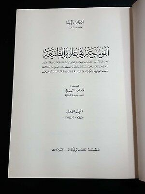 Encyclopedia of Nature Animales Agriculture Herbs in ARABIC BOOK Edouard Ghalib 2
