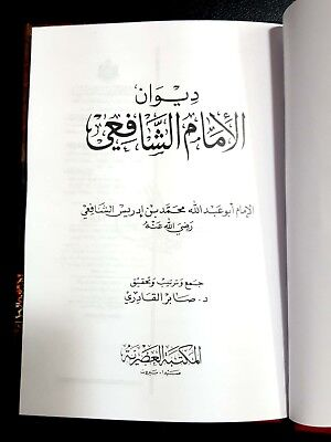 ARABIC BOOK. ARABIC POEM DEWAN Al-Shafi'i. P in 2018 2