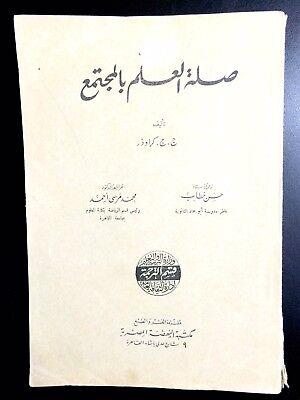 Antiqe Arabic Book. Selat Al-Ilm Be Al-Mogtama. In Sociology. كتاب صلة العلم بال 12