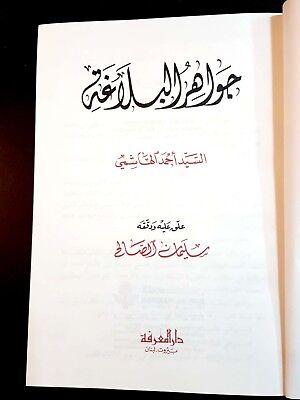 ARABIC LITERATURE ANTIQUE BOOK (Gawaher Al-Balagah) 2007 2