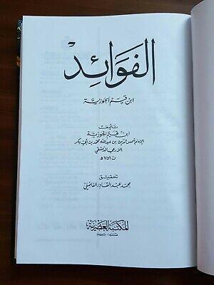ARABIC ISLAMIC BOOK. AL-FAWAED  By Ibn Qayyim al-Jawziyya. P 2016 2