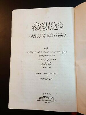 ANTIQUE ISLAMIC BOOK (Meftah Dar Al-Sada) BY IBN QAYYIM AL-JAWZIYYA. 1979 2