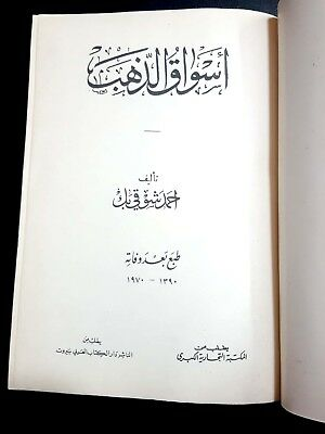 ARABIC LITERATURE ANTIQUE BOOK (Gold markets) By Ahmed Shawqi  P 1970 2