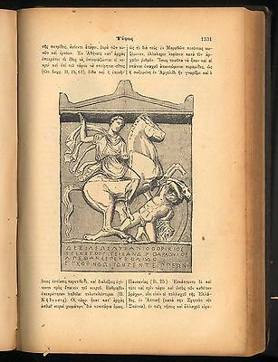 #25588 Greece 1888.Lexicon of the Greek Archeology.2 books/1 volume.ΒΙΒΛΙΟ 4