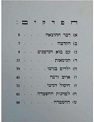 1946 Palestine HOLOCAUST Atrocities JEWISH PHOTO BOOK Israel JUDAICA Hebrew RARE 5