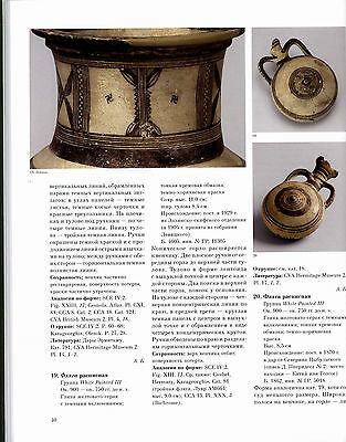 Antiquities of Cyprus.Collection State Hermitage Museum. 2008Pottery, Terracotta 4