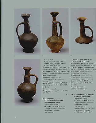 Antiquities of Cyprus.Collection State Hermitage Museum. 2008Pottery, Terracotta 3