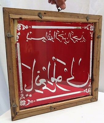 Islamic Calligraphy Glass Itching Work Red Name Of Allah Quran Vintage Collectib 5