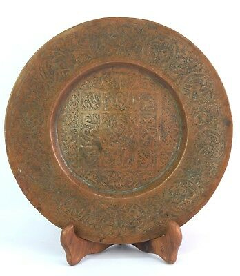 19c Antique Old Rare Islamic Copper Nice Great Patina Calligraphy Plate.G3-34 US 7